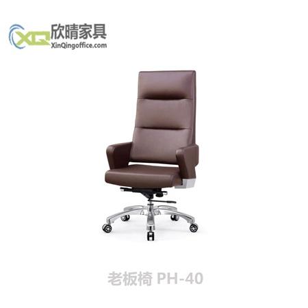 老板椅PH-40
