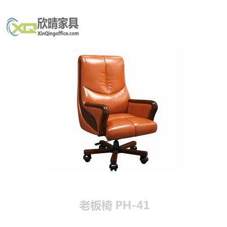老板椅PH-41