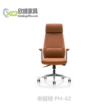 老板椅PH-42
