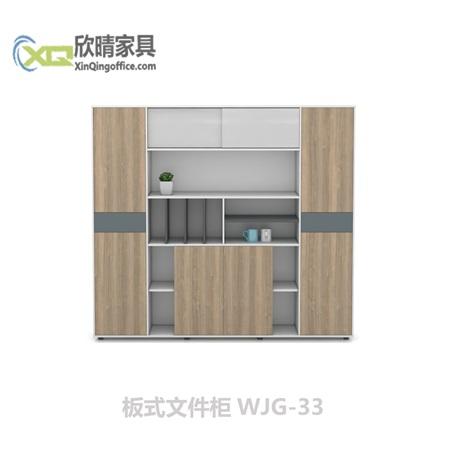 板式文件柜WJG-33