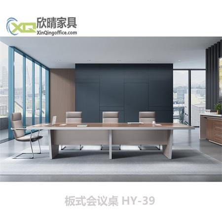 板式会议桌HY-39