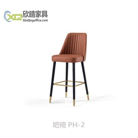 吧椅PH-2