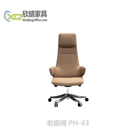 老板椅PH-43