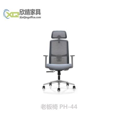 老板椅PH-44