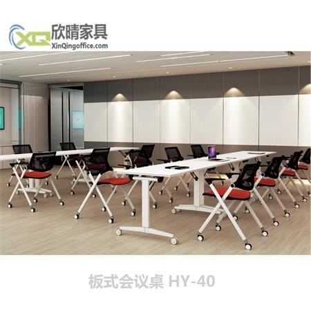 板式会议桌HY-40