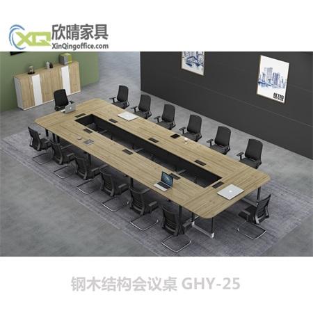 钢木结构会议桌GHY-25